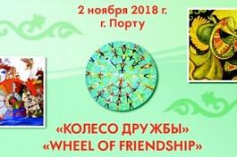 A Roda da Amizade