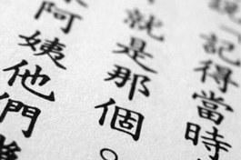 Curso de Língua e Cultura Chinesas — Mandarim